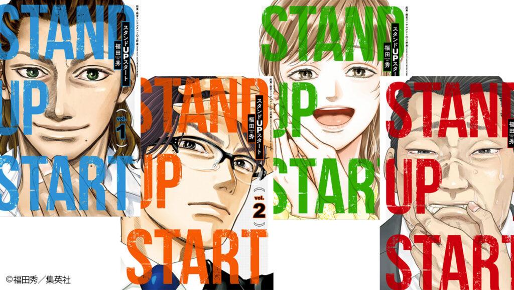漫画でスタートアップを応援する 「スタンドUPスタート」著者・福田秀先生インタビュー